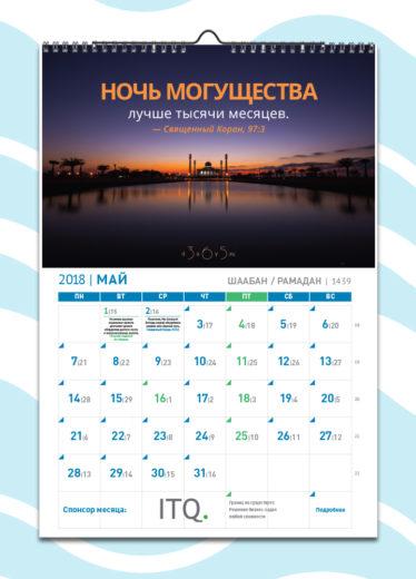Мусульманский календарь - Май