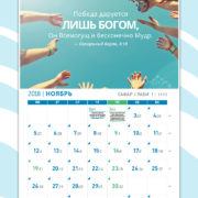 musulmanskiy_kalendar_noyabr