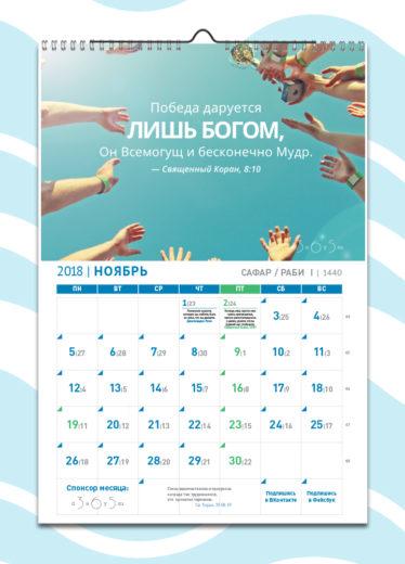 Мусульманский календарь - Ноябрь