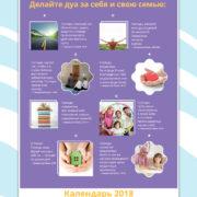 musulmanskiy_kalendar_oblojka