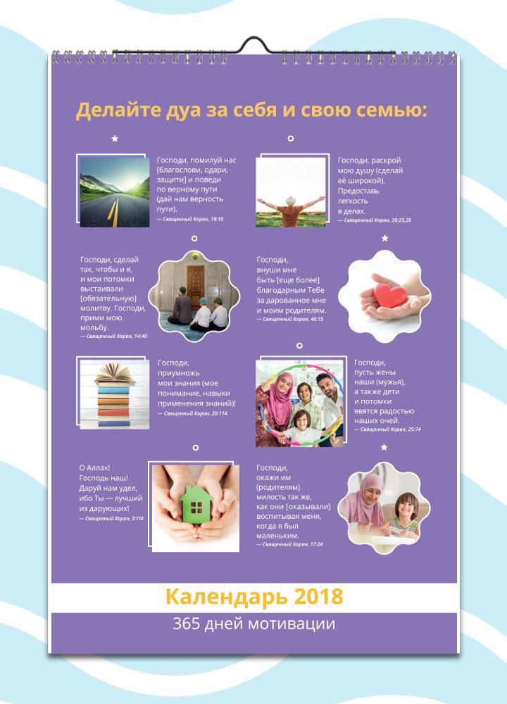 Мусульманский календарь - обложка