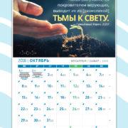 musulmanskiy_kalendar_oktyabr