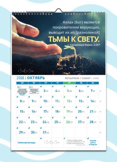 Мусульманский календарь - Октябрь
