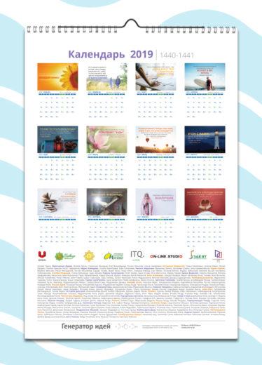 Мусульманский календарь - Подложка