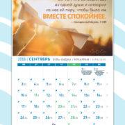 musulmanskiy_kalendar_sentyabr