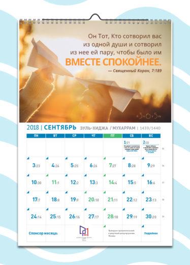 Мусульманский календарь - Сентябрь