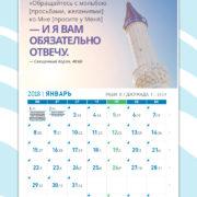 musulmanskiy_kalendar_yanvar