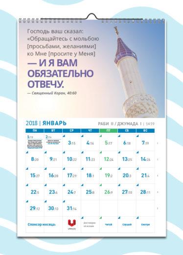 Мусульманский календарь - Январь