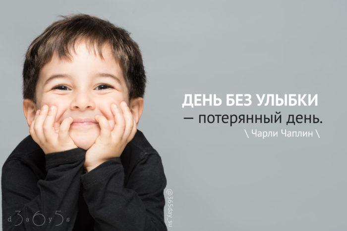 Цитата об улыбке