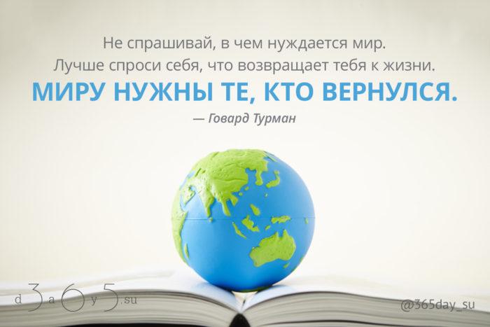 Цитата о мире