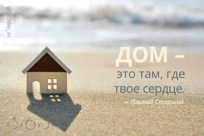 Цитата о доме