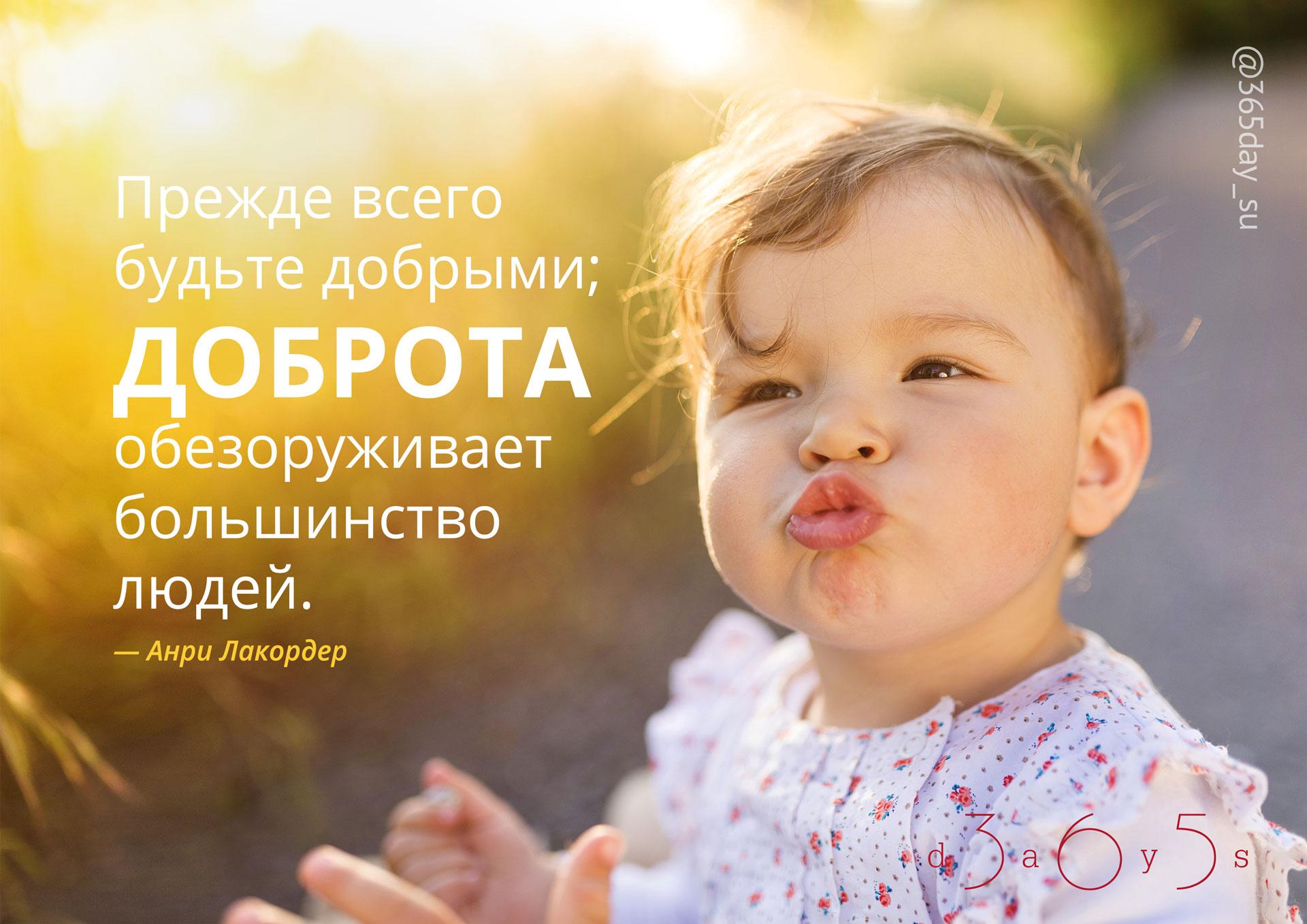 Цитата о детях в картинках