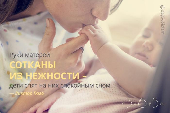Цитата о матерях