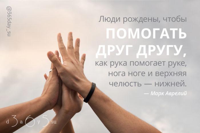 Цитата о помоще