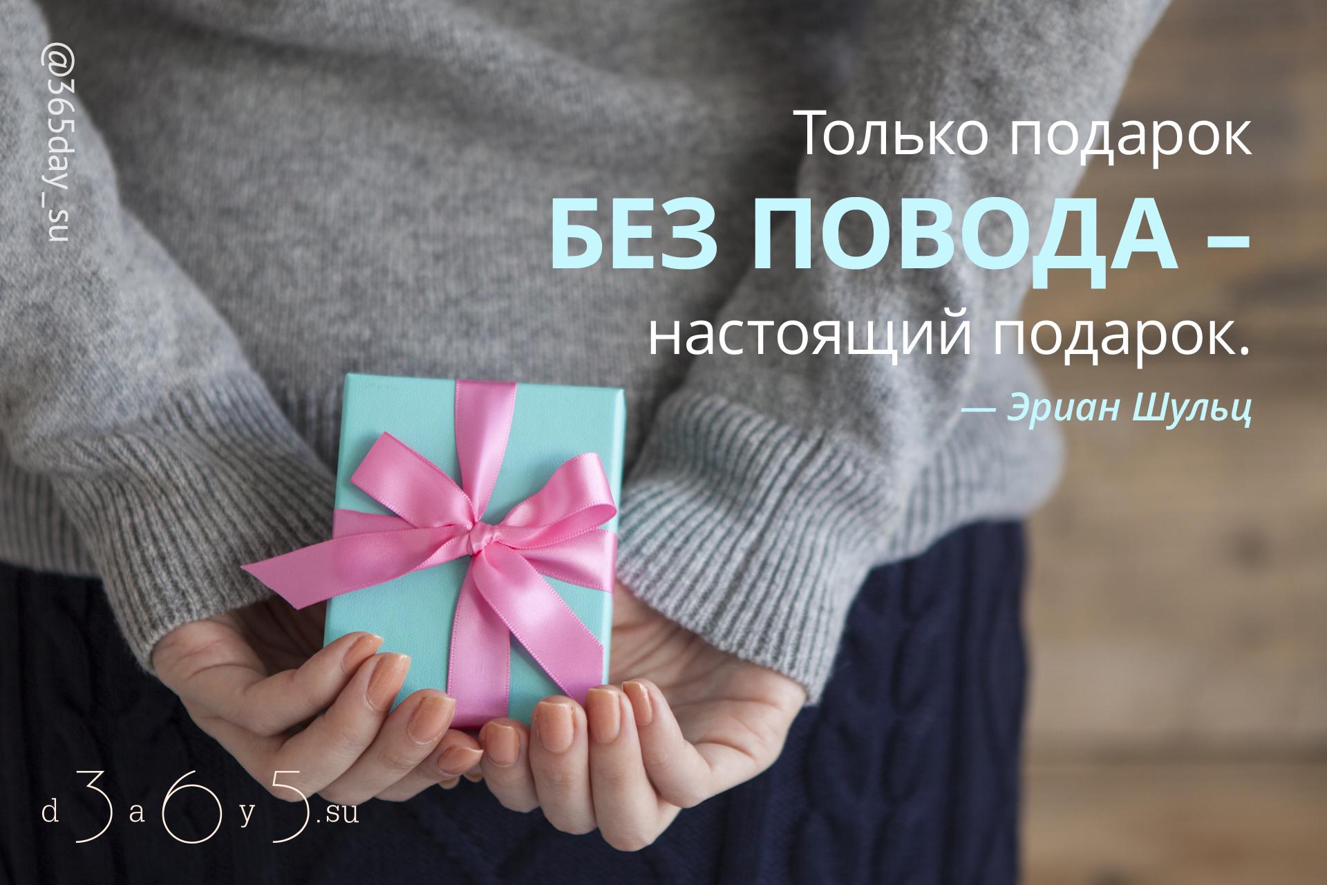 Фразы о подарках с картинками