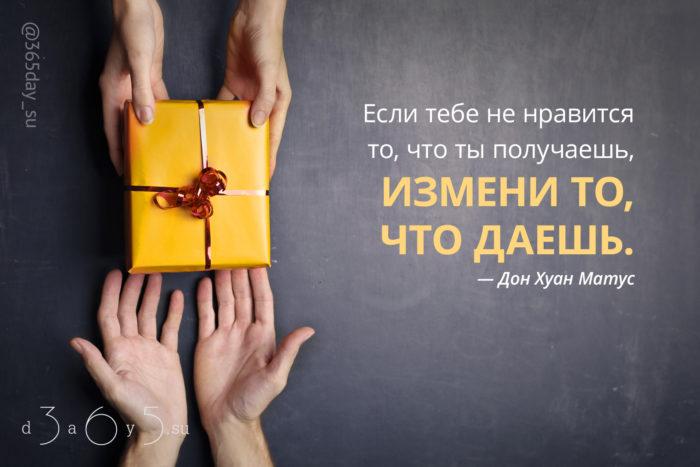 Цитата о подарке
