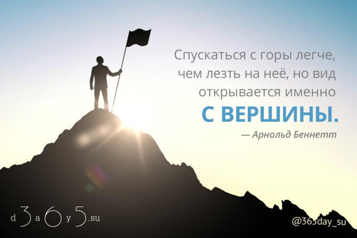 Цитата о достижениях