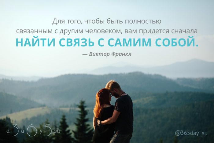 Цитата о связи