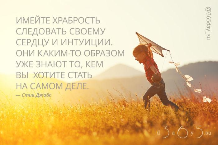 Цитата о храбрости