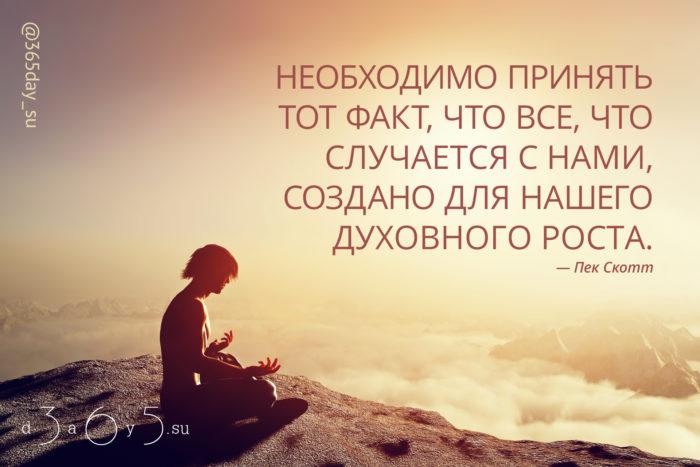 Цитата о духовном росте