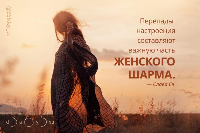 Цитата о женском шарме
