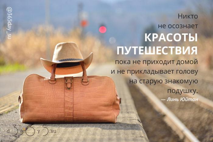 Цитата о путешествиях