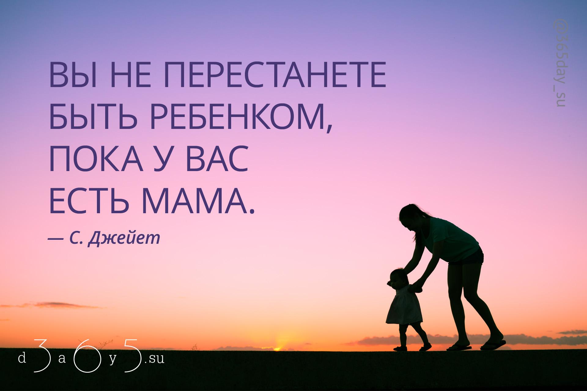 Цитата о матери и ребенке