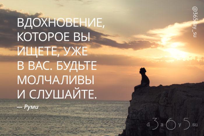 Цитата о вдохновении
