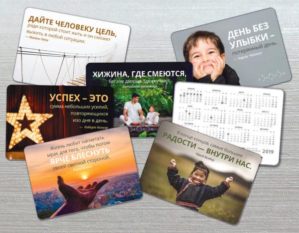 Набор карманных календарей 2019 - 6 штук