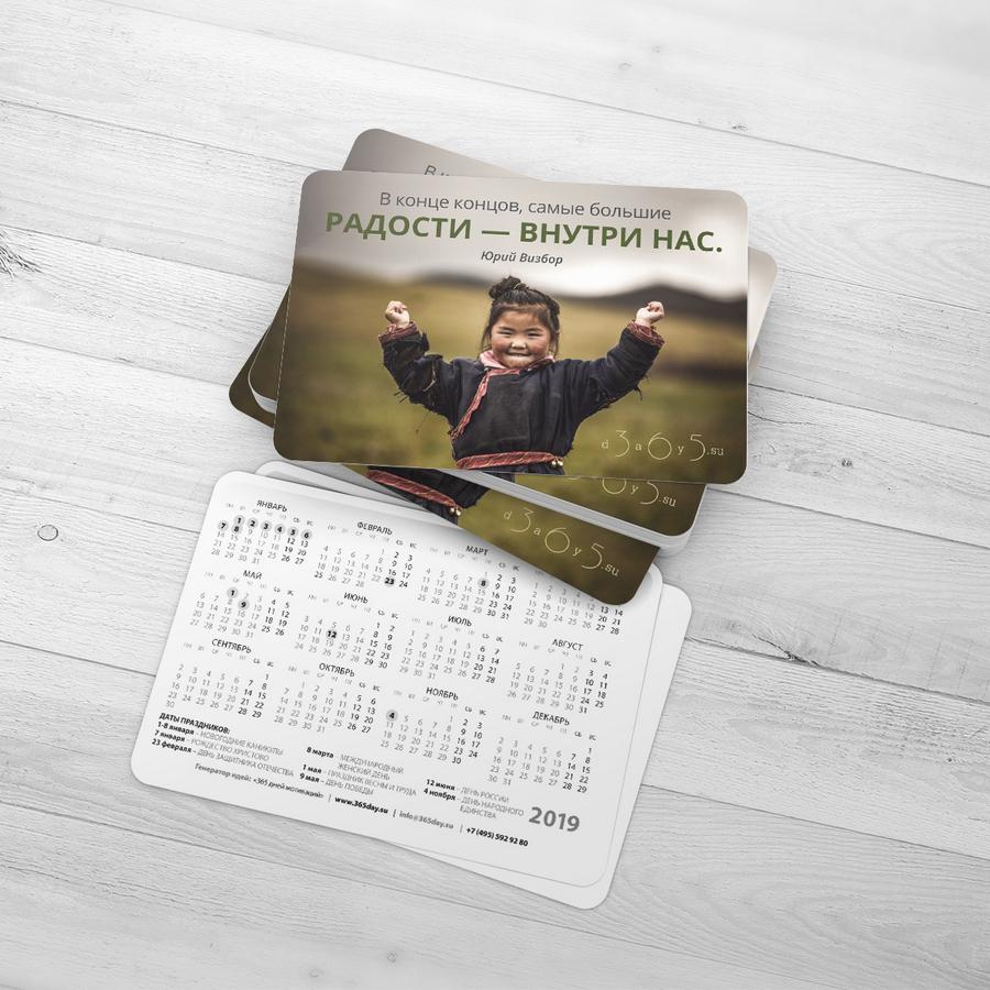 Календарь карманный 2019