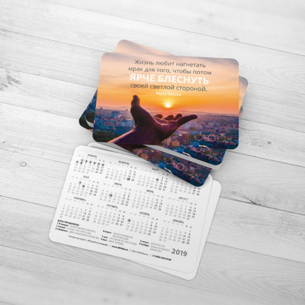 Календарь 2019 карманный