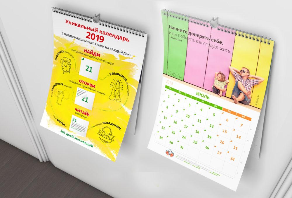 Календарь 2019 с мотивациями