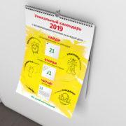 calendar_2019_3