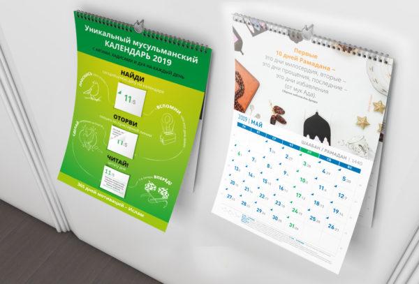 Мусульманский календарь 2019