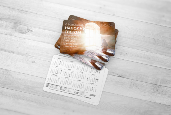Мусульманский карманный календарь 2019